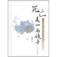 death is a mirror: Chinese Narrative Literature: LI GEN LIANG