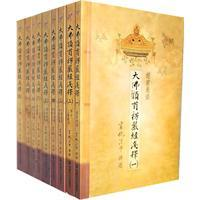 The Shurangama Sutra with Commentary. All 9(Chinese Edition): XUAN HUA FA SHI ZHU
