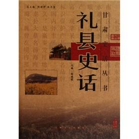 Gansu History of Books: History of Li County(Chinese Edition): CHEN JIAN RONG ZHU BIAN
