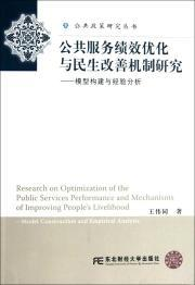 Public Service Performance Optimization and people s livelihood to improve the Mechanism: Model and...