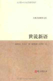 Treasures classic library : Shi(Chinese Edition): NAN SONG)LIU YI