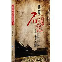 restore Stones of the Mystery(Chinese Edition): JIANG YOU LIN