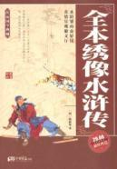 all of the Illustrated Water Margin: SHI NAI AN