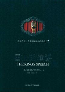 King s speech: MA KE LUO