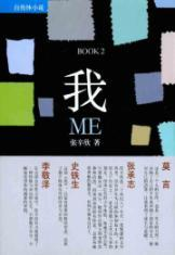 I BOOK2(Chinese Edition): ZHANG XIN XIN