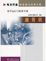 Oil service(Chinese Edition): BEN SHE.YI MING