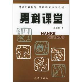 M language classes(Chinese Edition): WANG JIAN XIN ZHU