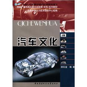 car culture: SHUAI SHI JIN BIAN ZHU