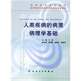 pathological basis of human disease pathogens: ZHU BIAN LENG JING