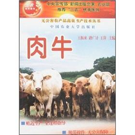 beef(Chinese Edition): WANG ZHEN LAI. LU GUANG JI. WANG PING ZHU BIAN