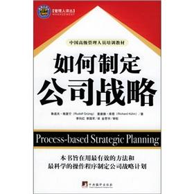 Process-based strategic planning(Chinese Edition): RUI) LU DAO FU GE LI NING.(RUI) LI CHA DE KU EN ...