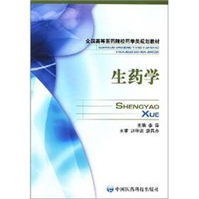 Health Pharmacy(Chinese Edition): ZHU BIAN LI PING