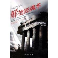 Socrates Lady: The Revival of the crime of surgery(Chinese Edition): FA) JIE HA ER DE MEI SA DI YE ...