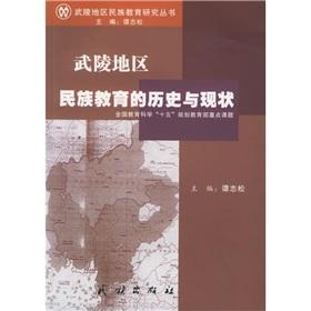Wuling National Education Past and Present(Chinese Edition): TAN ZHI SONG ZHU BIAN