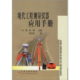 measuring instruments application of modern engineering handbook(Chinese Edition): FENG XIAO. WU ...