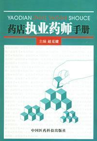 pharmacy pharmacists practicing manual(Chinese Edition): ZHAO KE JIAN ZHU BIAN