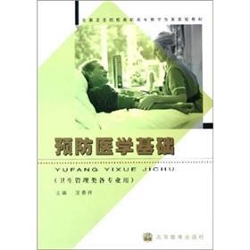 preventive medicine based(Chinese Edition): ZHU BIAN WANG CHUN XIANG