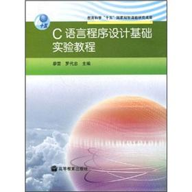 C programming language based on experimental tutorial(Chinese: LIAO LEI. LUO