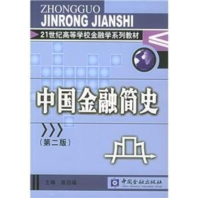 China Financial History (Second Edition) (Higher Education in 21st Century Finance Textbook Series)...