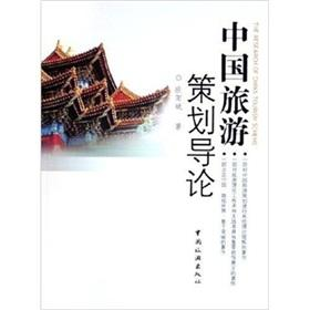 The research of China tourism scheme(Chinese Edition): OU YANG BIN
