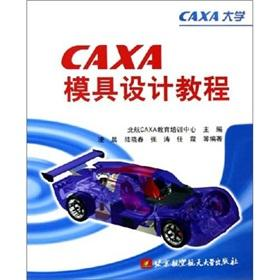 CAXA mold design tutorial(Chinese Edition): BEI JING CAXA JIAO YU PEI XUN ZHONG XIN ZHU BIAN