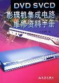 DVD SVCD DVD player integrated maintenance information manual(Chinese Edition): ZHANG QING SHUANG ...