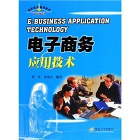 E-business application technology: LIU DONG. HUANG DA AN BIAN ZHU