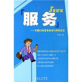 Services(Chinese Edition): YAN SHI HUA ZHU