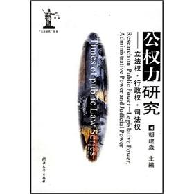 Research on public power(Chinese Edition): HU JIAN MIAO ZHU BIAN