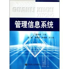 Management Information Systems(Chinese Edition): MENG XIANG RUI ZHU BIAN
