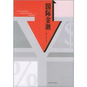 International Finance(Chinese Edition): WANG LIN PING