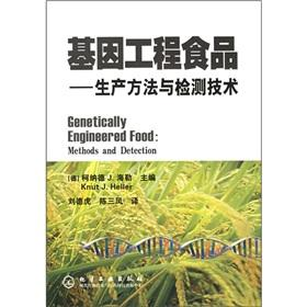 genetic engineering of food - methods and detection (Translation): DE KE NA DE J. HAI LE ZHU BIAN
