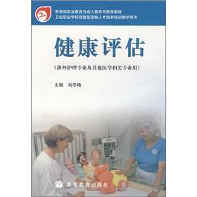health assessment(Chinese Edition): LIU DONG MEI ZHU BIAN