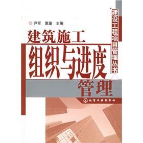 organization and progress management of construction(Chinese Edition): YIN JUN. XIA YING ZHU BIAN