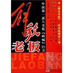 Liberation boss(Chinese Edition): WANG JIN SHUN XIA HONG BIAN ZHU