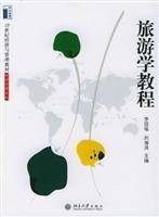 Tourism Guide(Chinese Edition): LI GUAN YAO.