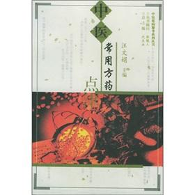 Bilingual Chinese herbs commonly used(Chinese Edition): WANG WEN JUAN ZHU BIAN