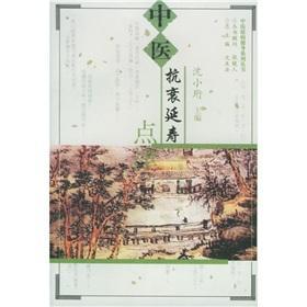 Chinese anti-life extension Bilingual(Chinese Edition): SHEN XIAO HENG ZHU BIAN