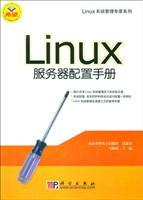 Linux server configuration manual(Chinese Edition): MA XIN WEI ZHU BIAN