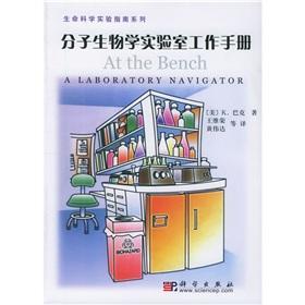 molecular biology laboratory manuals (translation ) (Molecular: MEI K BA