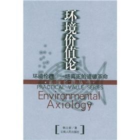 Environmental axiology(Chinese Edition): HAN LI XIN