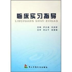 clinical nursing(Chinese Edition): YIN ZHONG CHENG LIU YAN QUN BIAN ZHU
