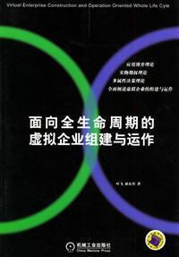 for the full life cycle of virtual enterprise formation and operation(Chinese Edition): YE FEI. SUN...
