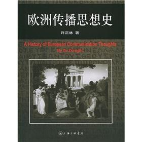 History of the European Communication(Chinese Edition): XU ZHENG LIN ZHU