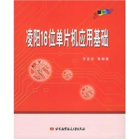 Sunplus 16-bit MCU application infrastructure(Chinese Edition): LUO YA FEI DENG BIAN ZHU
