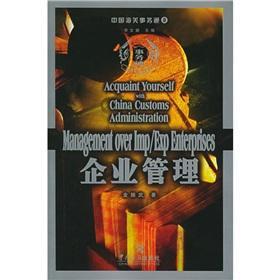 Management over ImpExp enterprises(Chinese Edition): JIN ZHEN WU