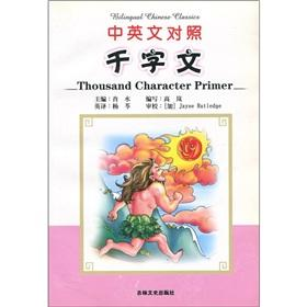 Thousand Character Classic(Chinese Edition): BEN SHE.YI MING