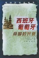 Spain Portugal empires(Chinese Edition): WANG JIA FENG ZHU