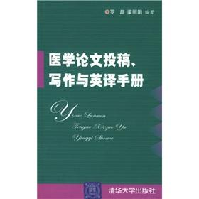 medical paper submission. writing and English manual: LUO LEI. LIANG