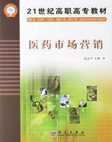 pharmaceutical marketing(Chinese Edition): SHEN ZHI PING ZHU BIAN